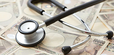 医療費削減