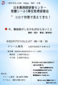 2020年(令和2年)7月の研修会①【日本薬剤師研修センター研修受講シール1単位取得】(申請中)