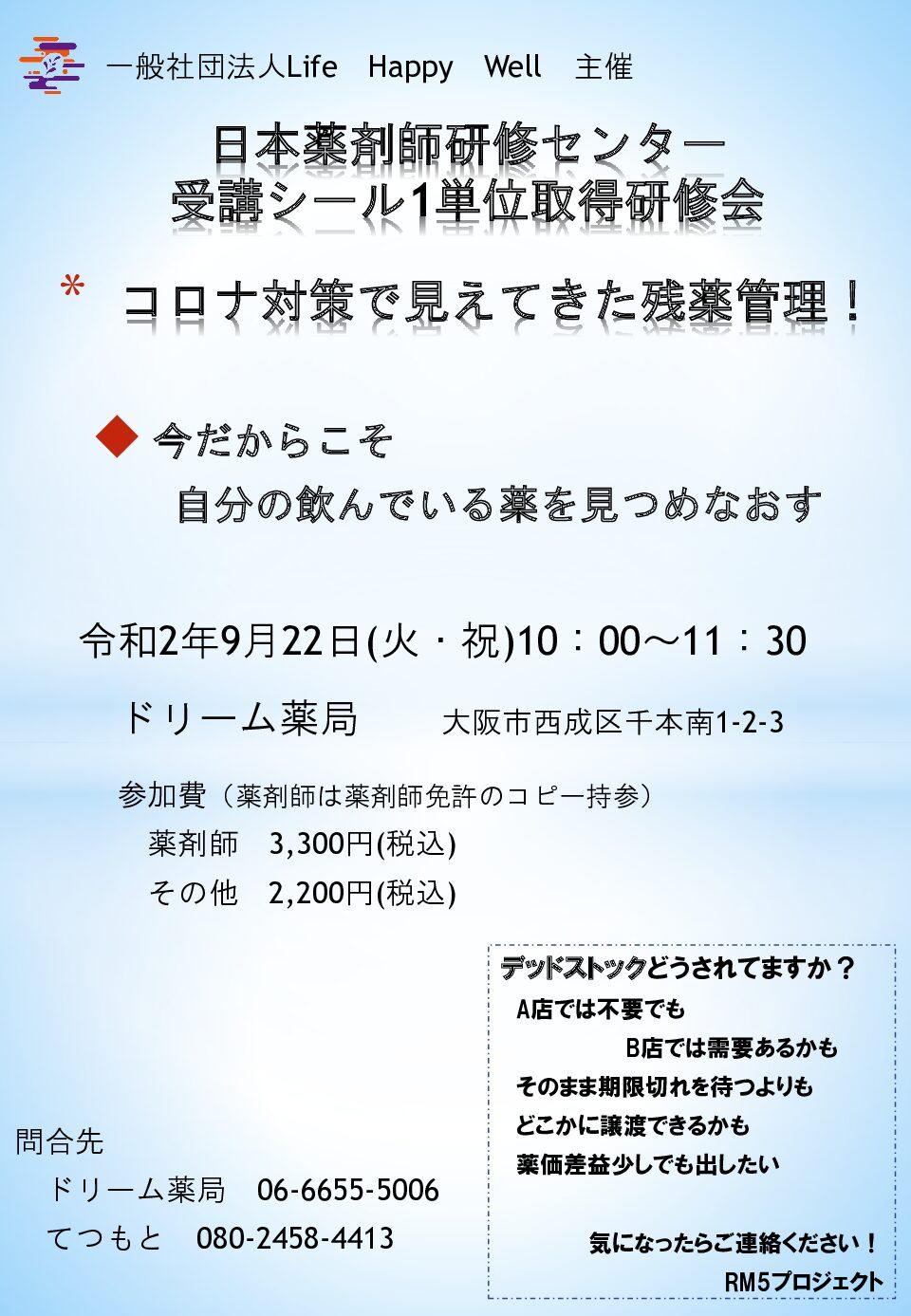 2020年(令和2年)9月の研修会②【日本薬剤師研修センター研修受講シール1単位取得】