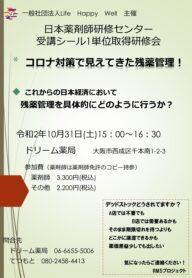 2020年(令和2年)10月の研修会③【日本薬剤師研修センター研修受講シール1単位取得】