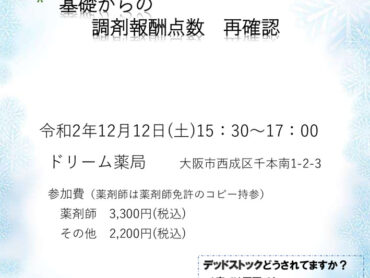 2020年(令和2年)12月の研修会④【日本薬剤師研修センター研修受講シール1単位取得】