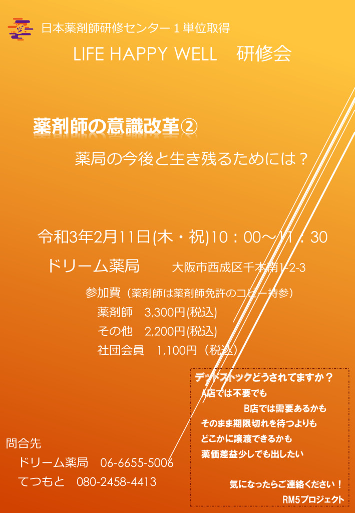 2021年2月研修会(日本薬剤師研修センター受講シール1単位)