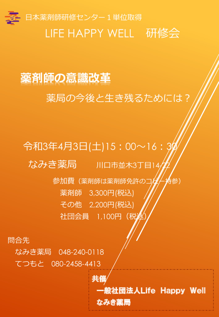 2021年4月研修会(日本薬剤師研修センター受講シール1単位)