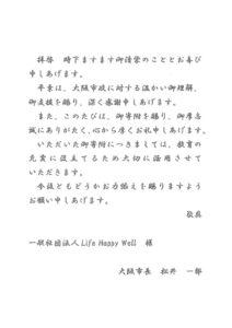 rm5@happy-well.jp_20210606_180815のサムネイル